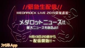 """4644 - イマジニア(株) 『メダロット』の重大情報が飛び出すかも!?""""MEDAROCK LIVE 2019&rdq"""