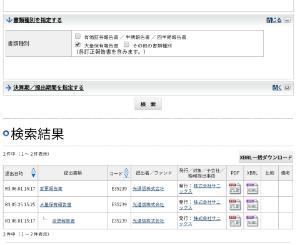 4651 - (株)サニックス 光通信の大量売り EDINET 調べた?  大量報告書に2021.6月に 6%取得  今の四季報は2