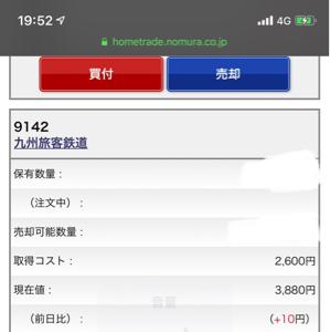 9142 - 九州旅客鉄道(株) IPOで当たったのを放置してたけど高値更新は嬉しいね。 また優待で九州に遊びに行こう。
