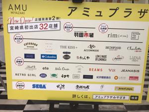 9142 - 九州旅客鉄道(株) 宮崎AMUプラザ出店一覧1👏
