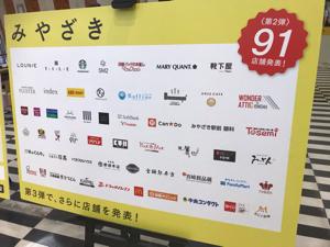 9142 - 九州旅客鉄道(株) 宮崎AMUプラザ出店一覧2👏