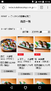 為替+世界の株価指数やコモディティ 鯖寿司のくせに1万するけど、ほんとに1万の価値あるのかある意味食べてみたいw