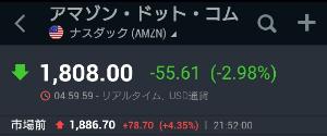 AMZN - アマゾン・ドット・コム 時間外、アテにならんけどスゴッ!_(´ཀ`」 ∠)_