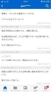 8410 - (株)セブン銀行 ほれ、 わしは昨日からオワコンと書いてたぞい。