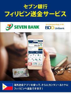 8410 - (株)セブン銀行 海外に送金する人 以外に多いんだよ 日本人留学生も・・聞いてみて・・