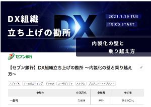 8410 - (株)セブン銀行 セブン銀行 DX組織立ち上げの勘所 〜内製化の壁と乗り越え方 イベント 2021/01/19(火)1