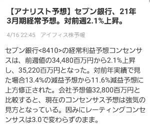 8410 - (株)セブン銀行 うむうむ
