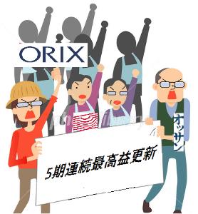 8591 - オリックス(株) 本日、オリックス銀行  決算!!   経常収益・当期純利益とも、過去最高益を更新。   当期純利益