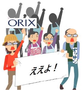 8591 - オリックス(株) >ORIちゃん💛 >今日から含み益の仲間入りさせてくれ~!😁