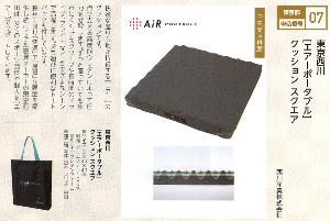 8591 - オリックス(株) 【 昨年 】 <Aコース優待>でいただいた 東京西川「エアポータブルクッションスクエア」 良かった!