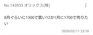 8591 - オリックス(株)  >別に夏前に1300になるとは書いてませんから~  読解力❗😁