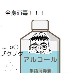 8591 - オリックス(株)  はい!! 500円男 お風呂ですよ~~