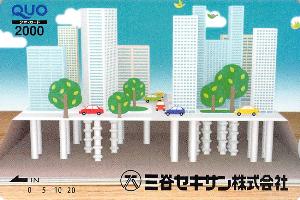 5273 - 三谷セキサン(株) 【 株主優待到着 】 100株 2,000円クオカード ※図柄は昨年と一緒です -。
