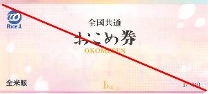 8742 - (株)小林洋行 【 株主優待 到着 】 100株 お米券2枚 -。