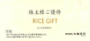 8742 - (株)小林洋行 【 株主優待 到着 】  (100株 1年以上継続保有) おこめ券2枚 ー。