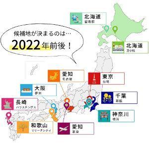 6412 - (株)平和 まだまだ先ですよ。候補地が決まるのが2022年ならIRがオープンするのは早くてもその3年~5年後でし