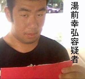 犯罪と野放し状態 漫画本11冊を書店で万引きしたとして、福岡県警粕屋署は5日、窃盗の疑いで、 古賀市日吉1丁目に住む母