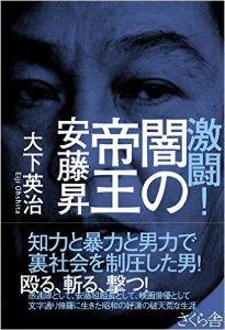 金持ちを明日から貧乏人にする経済学 激闘!闇の帝王 安藤昇 大下英治:著  安藤昇(1926年~2015年)はヤクザでもなく、チンピラで