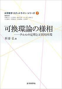 金持ちを明日から貧乏人にする経済学 可換環論の様相 新妻 弘  近代科学者  本書は、可換環論の発展の出発点となったクルルの定理(クルル