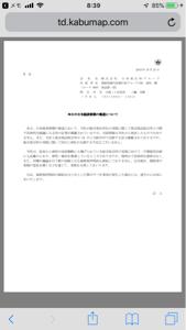 8697 - (株)日本取引所グループ 開示より。