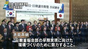 ■ 派遣法改正は大失敗です  第37回日韓・韓日議員連盟合同総会  共同声明(要約)  1.日本は、1993年の河野談話、199