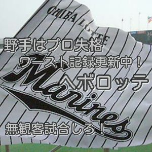 2017年5月3日(水) 日本ハム vs ロッテ 5回戦 打つ気ない野手陣。 1割打線。 今日も佐々木に無援護でしょどうせ。