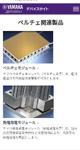 6890 - (株)フェローテックホールディングス  >ちなみに >パワー半導体 サーモモジュール で試しにググってみたら >でてくる
