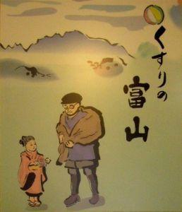【50代からのしりとり】 【越中富山の薬売り】・・・り  越中富山の反魂丹という薬は、聞いたことがあります。