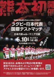 【50代からのしりとり】 熊本復興ラグビー・・・び、ひ  ラグビーの日本代表が、ルーマニアに勝ちましたね。