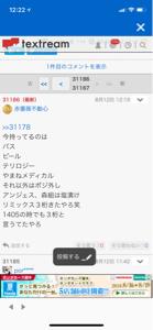4592 - サンバイオ(株) クソ株専門