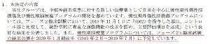 """4592 - サンバイオ(株) 慢性期脳梗塞の治験結果の発表については、1月25日金曜の""""再生医療産業化フォーラム201"""