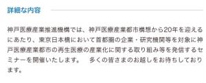 4592 - サンバイオ(株) 明日のフォーラムの内容は、 「神戸からの発信」。  新しい情報なんて出ないし、 もしも、株価の変動を