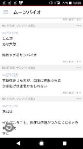 4592 - サンバイオ(株) 2月10日に、脳損傷を負った人たちを差別して、しんだほうが日本に貢献だの、轢き逃げは正義だの言ってい