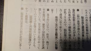 4592 - サンバイオ(株) 添付画像は1.29後の東洋経済のインタビューだが 株価下落による資金調達への影響はとの問いに --基