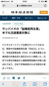 4592 - サンバイオ(株) 既出かも知れませんが日経電子版にも掲載されてましたね。