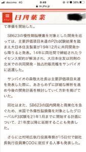 4592 - サンバイオ(株) 3/3