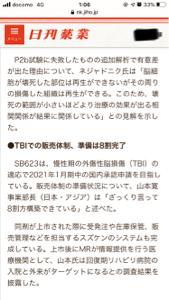 4592 - サンバイオ(株) 4/4