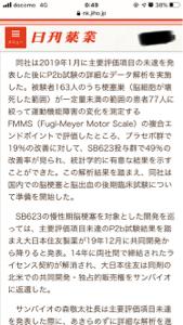 4592 - サンバイオ(株) 2/3
