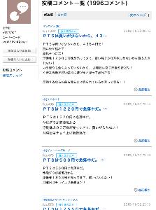 4592 - サンバイオ(株) 急落専門ww あほか  まずは日本語をちゃんと書けるようにしてから来い。