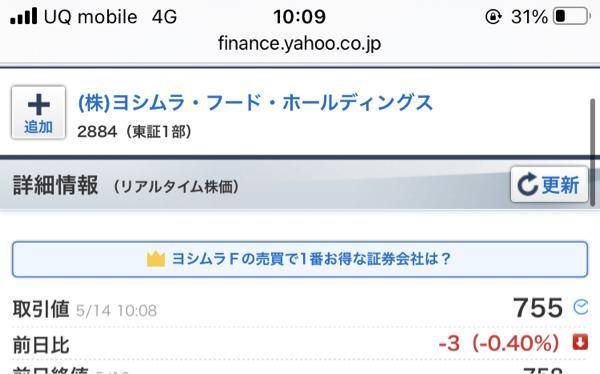 2884 - (株)ヨシムラ・フード・ホールディングス なに書いても 下がるとこは下がるけどな  満腹太郎がここの社長にならねぇかな