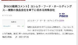 2884 - (株)ヨシムラ・フード・ホールディングス プライム適合発表前、1Q好決算前の株価まで下がりこれらのことがなかったことにされたかw