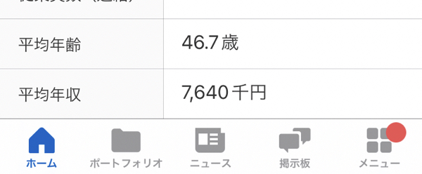 2884 - (株)ヨシムラ・フード・ホールディングス 売上伸びない シンガポール🇸🇬◯◯  為替頼み MA笑 そしてこんなにもらってる  平均だから 吉村