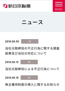 4931 - 新日本製薬(株) あまり期待はできないな。 年安更新の反発で終わりそうだよ。 だって素材ないし、IR情報は専務横領事件