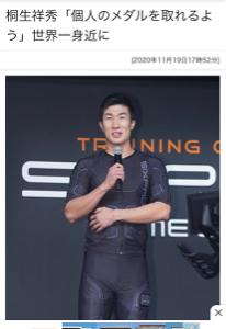 7806 - (株)MTG MTGのトレーニングスーツのニュース見つけたよ  バイクとのセット? スーツだけでもかえるんですか?