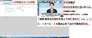 メディアは首相や国会議員、政権への批判を封じないでほしい 安倍総理が熊本県民を殺した。 安倍総理が「今日(4.15)中に全員屋内へ」と指示。→震度7