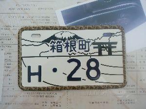 箱根の質問何でも下さい。 今年は梅雨という感じがあまりなく 九州などの豪雨が被害を大きくした梅雨でした。   官公庁が上半期の