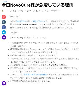 NVCR - ノボキュア yahooファイナンス米国版