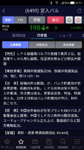 6495 - (株)宮入バルブ製作所 こんな感じ