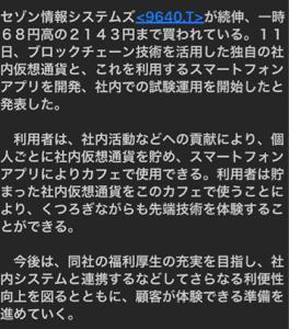 9640 - (株)セゾン情報システムズ 仮想通貨‼︎‼︎‼︎