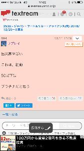 2538 - ジャパン・フード&リカー・アライアンス(株) 俺は言った。 50以下はプラチナだと 60定着前に仕込むのみ